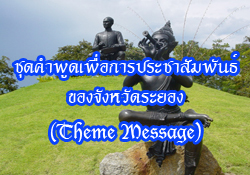 theme message2